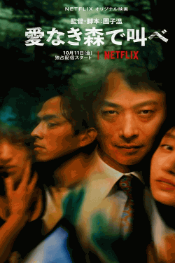 [DVD] 愛なき森で叫べ : Deep Cut【完全版】(初回生産限定版)