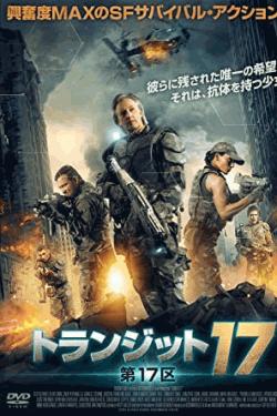 [DVD] トランジット17 第17区