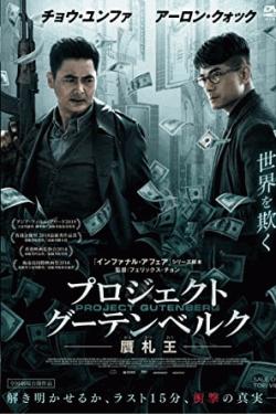 [DVD] プロジェクト・グーテンベルク 贋札王