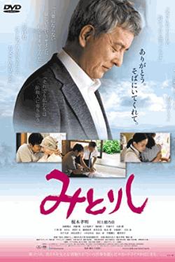 [DVD] みとりし