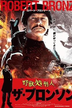 [DVD] 野獣処刑人 ザ・ブロンソン
