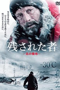 [DVD] 残された者 -北の極地-