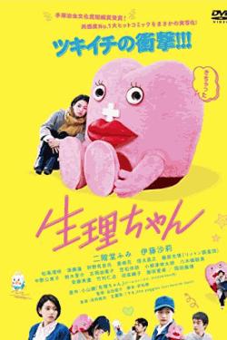 [DVD] 生理ちゃん