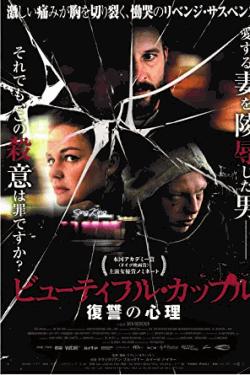 [DVD] ビューティフル・カップル 復讐の心理