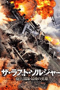 [DVD] ザ・ラスト・ソルジャー 砲兵部隊・最後の英雄