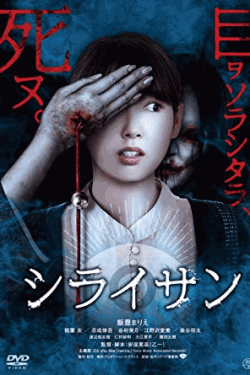[DVD] シライサン