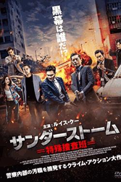 [DVD] サンダーストーム 特殊捜査班