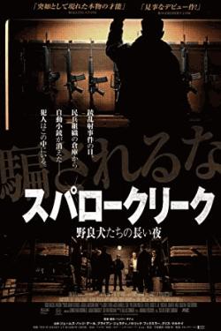 [DVD] スパロークリーク 野良犬たちの長い夜