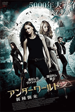 [DVD] アンダーワールド 新種襲来