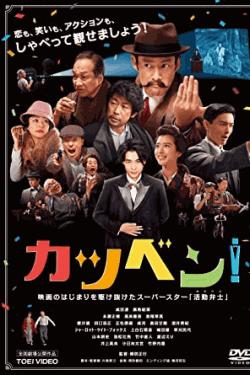 [DVD] カツベン!