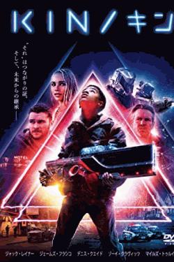 [DVD] KIN/キン