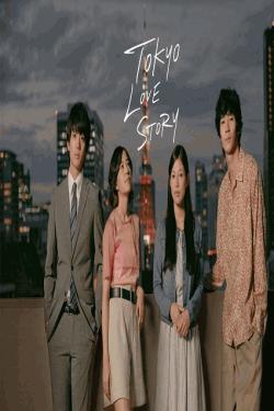 [DVD] Tokyo Love Story 東京ラブストーリー2020【完全版】(初回生産限定版)