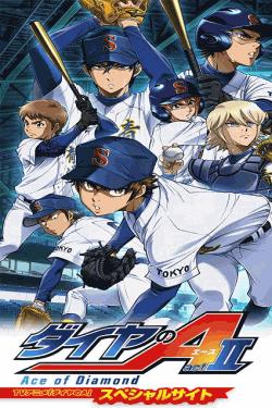 [DVD] ダイヤのA 第3期 actII【完全版】(初回生産限定版)