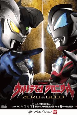 [DVD] ウルトラマン クロニクル ZERO&GEED【完全版】(初回生産限定版)