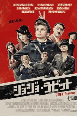 [DVD] ジョジョ・ラビット