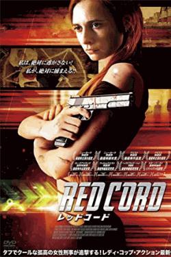 [DVD] レッドコード
