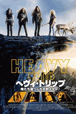 [DVD] ヘヴィ・トリップ/俺たち崖っぷち北欧メタル!