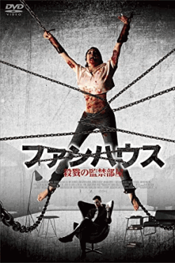 [DVD] ファンハウス 殺戮の監禁部屋