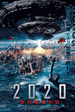 [DVD] 2020 世界終焉の日