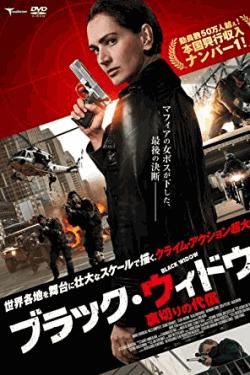 [DVD] ブラック・ウィドウ ~裏切りの代償~