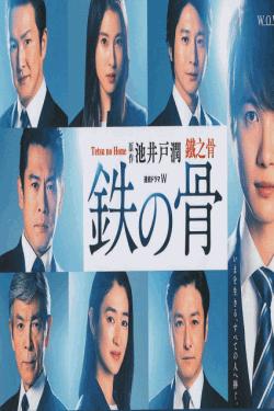 [DVD] 連続ドラマW 鉄の骨 【完全版】(初回生産限定版)