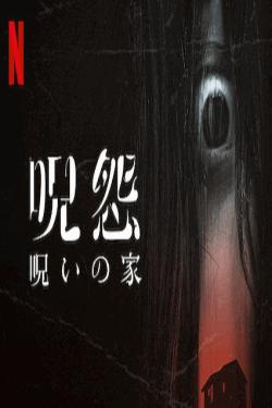 [DVD] 呪怨:呪いの家【完全版】(初回生産限定版)