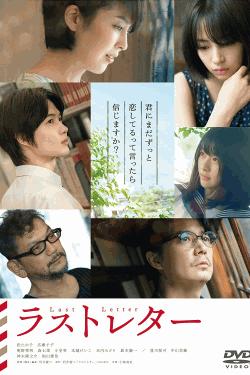 [DVD] ラストレター