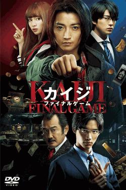 [DVD] カイジ ファイナルゲーム