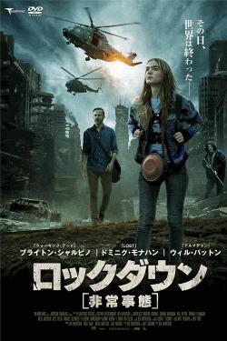 [DVD] ロックダウン 非常事態