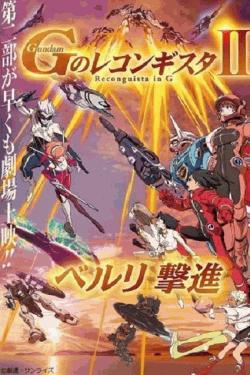 [DVD] 劇場版Gのレコンギスタ II「ベルリ 撃進」