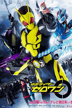 [DVD] 仮面ライダーゼロワン 【完全版】(初回生産限定版)