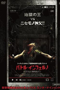 [DVD] バトル・インフェルノ