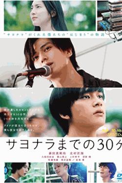 [DVD] 映画「サヨナラまでの30分」(通常版)