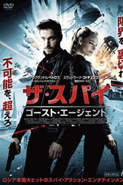 [DVD] ザ・スパイ ゴースト・エージェント