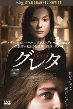 [DVD] グレタ GRETA