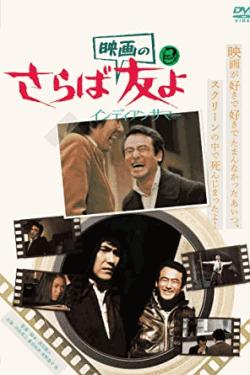 [DVD] さらば映画の友よ インディアンサマー