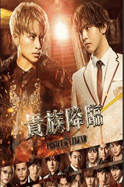 [DVD] 映画「貴族降臨-PRINCE OF LEGEND-」