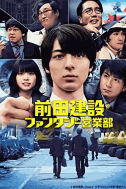 [DVD] 前田建設ファンタジー営業部