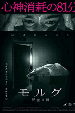 [DVD] モルグ 死霊病棟