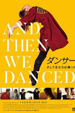 [DVD] ダンサー そして私たちは踊った