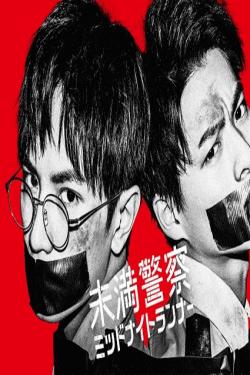 [DVD] 未満警察 ミッドナイトランナー【完全版】(初回生産限定版)