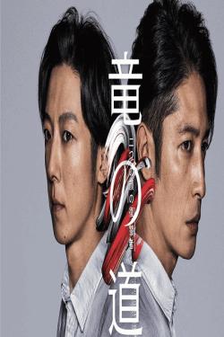 [DVD] 竜の道 二つの顔の復讐者【完全版】(初回生産限定版)