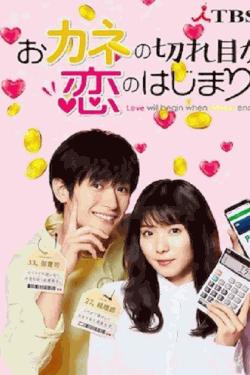 [DVD] おカネの切れ目が恋のはじまり【完全版】(初回生産限定版)