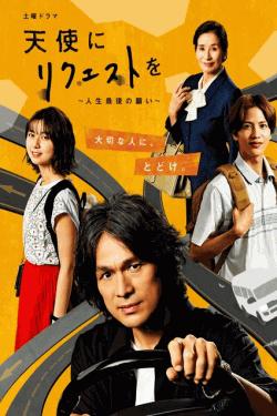 [DVD] 天使にリクエストを~人生最後の願い~ 【完全版】(初回生産限定版)