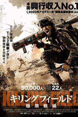 [DVD] キリングフィールド 極限戦線