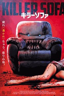 [DVD] キラーソファ