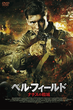 [DVD] ヘル・フィールド ナチスの戦城