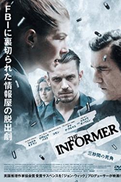 [DVD] THE INFORMER 三秒間の死角