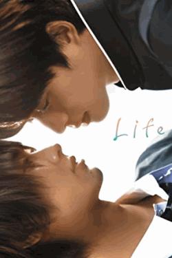[DVD] 「Life 線上の僕ら」ディレクターズカット版