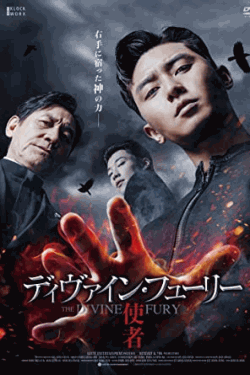 [DVD] ディヴァイン・フューリー/使者 デラックス版